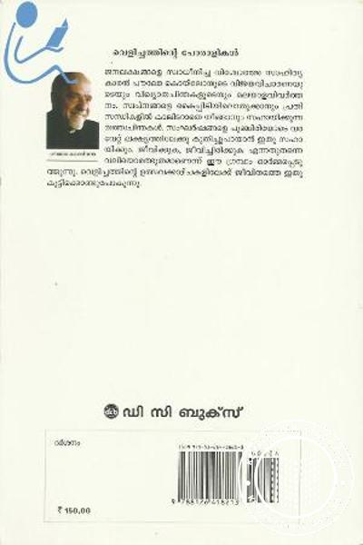 back image of Velichathinte Poralikal