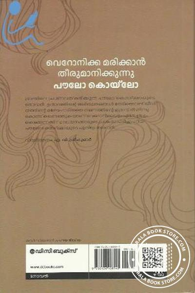 back image of Veronika Marikkan theerumanikkunnu