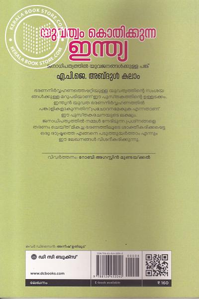 back image of Yuvathvam Kothikkunna India