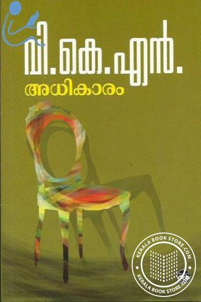 Adhikaram - d c books edition -