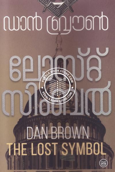 Buy The Book Lost Symbol Written By Dan Brown In Category Novel