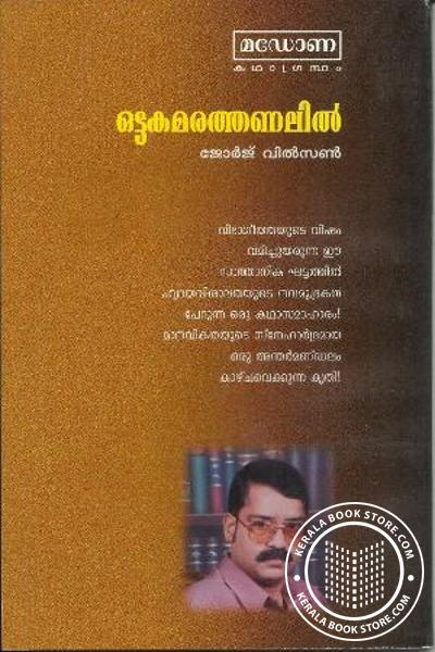back image of Ottakamarathanalil
