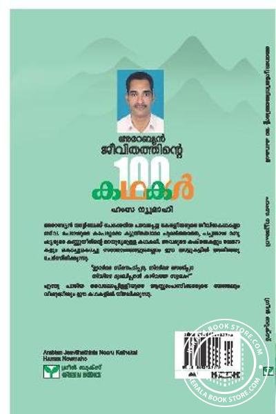 back image of Arabyan Jeevithathinte Nooru Kathakal