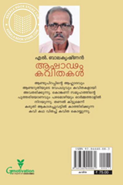 back image of Ashadam Kavithakal