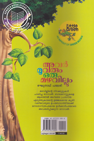 back image of Avar Moovarum Oru Mazhavillum
