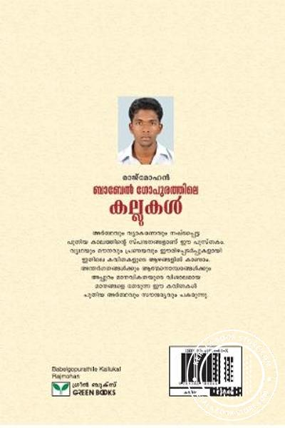 back image of Babel gopurathile kallukal