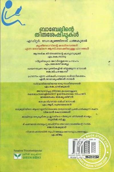back image of Babelinte Thirusheshippukal