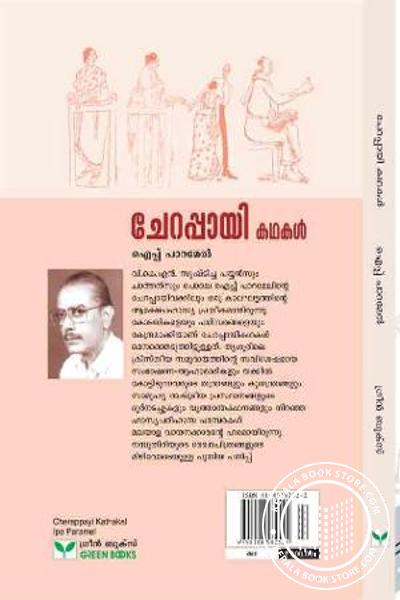 back image of Cherappayi Kadhakal