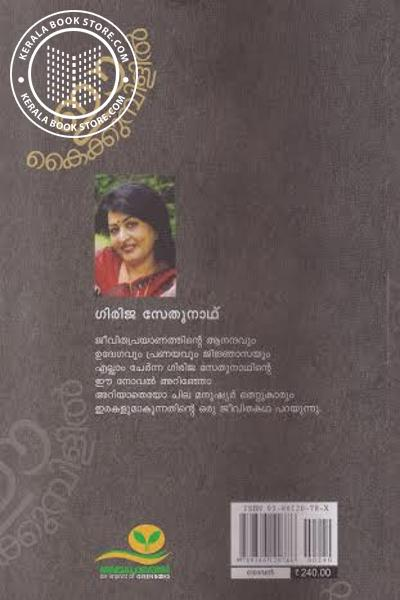 back image of Ee Kaikumbilil