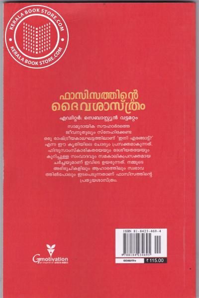 back image of Fascisathinte Daivasastram