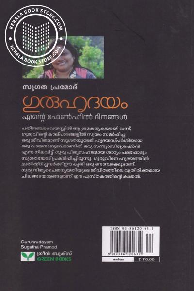 back image of Guruhrudayam