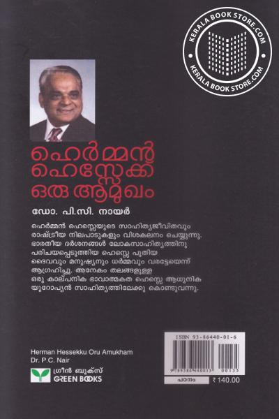back image of Herman Hessekku Oru Amukham
