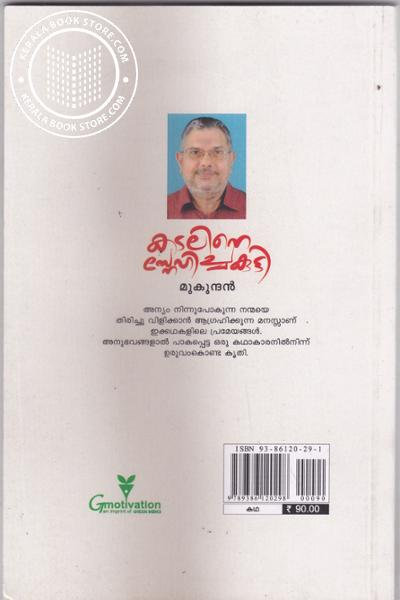 back image of Kadaline Snehicha Kutty