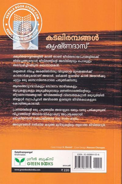 back image of Kadalirambangal