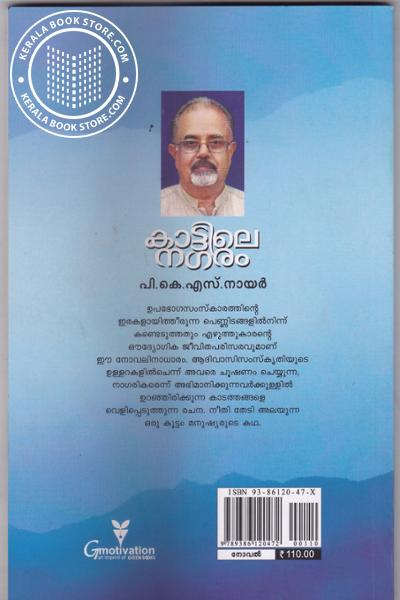 back image of Kattile Nagaram