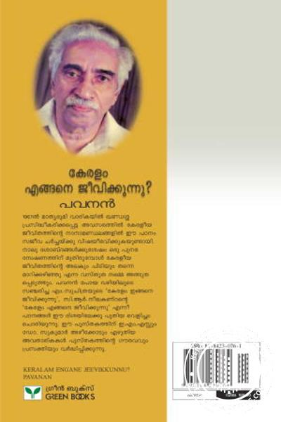 back image of Keralam Engane Jeevikkunnu