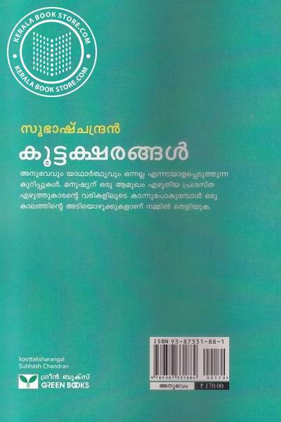 back image of Koottaksharangal