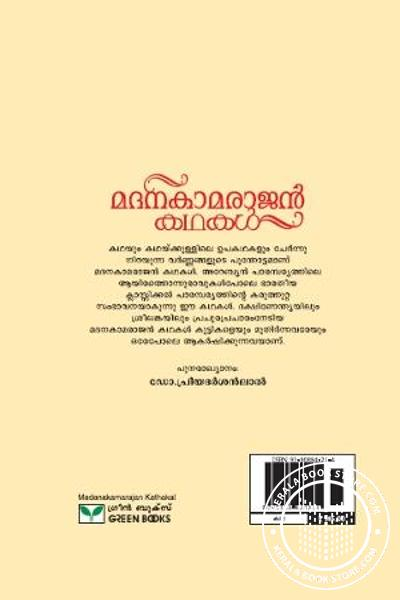 back image of Madanakamarajan Kadhakal