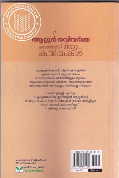 back image of Malayalathinte Priya Kavithakal