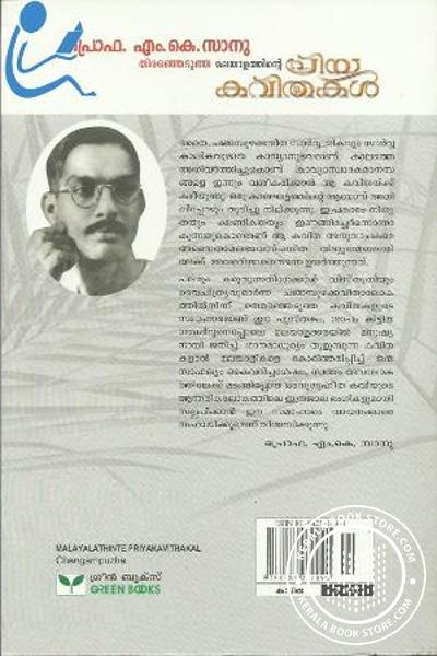 back image of Malayalathinte priyakavithakal Changampuzha