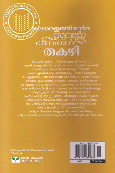 back image of Malayalathinte Suvarna Kathakal