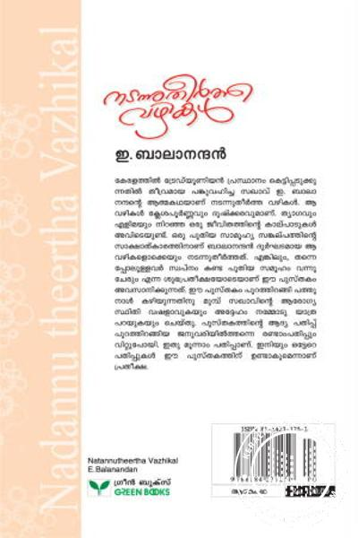 back image of Nadannu Theertha Vazhikal