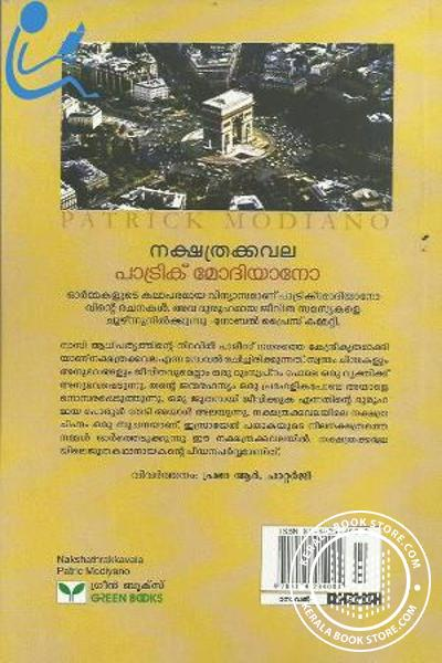 back image of Nakshathrakkavala