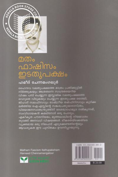 back image of Matham Fascism Ithathupaksham
