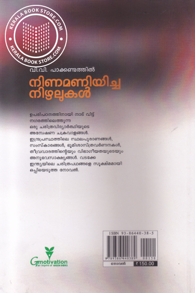 back image of Ninamaniyicha Nizhalukal