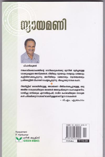 back image of Nyayamani