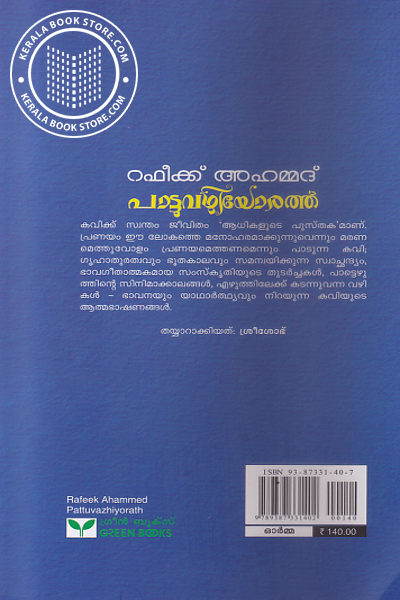 back image of Pattuvazhiyorath