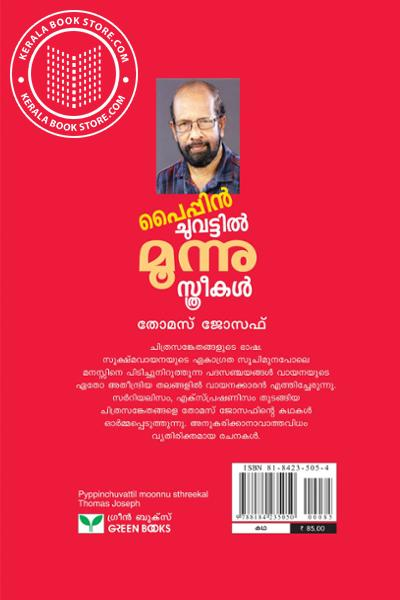 back image of Pyppinchuvattil moonnu sthreekal