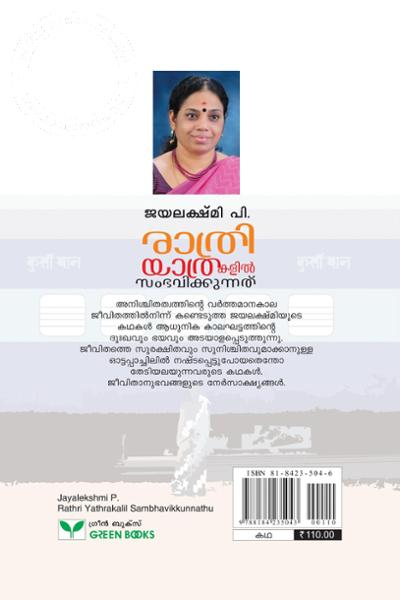 back image of Rathri yathrakalil Sambahavikkunnathu
