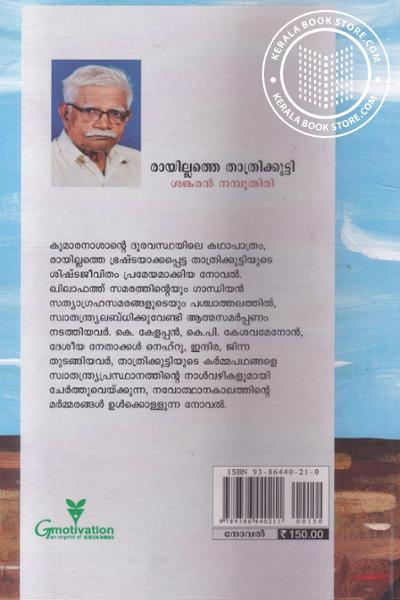 back image of Rayillathe Thathrikkutty