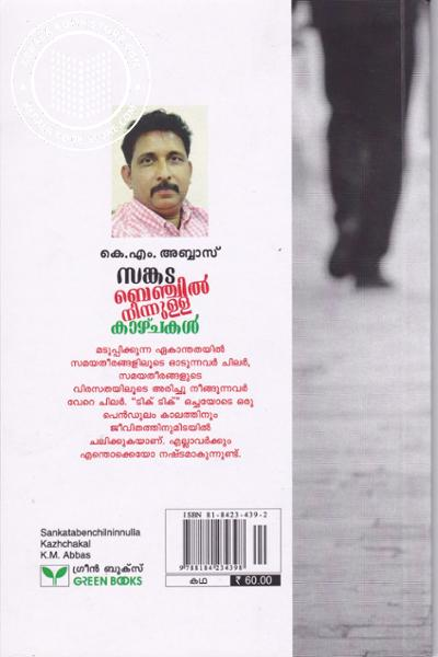 back image of Sankata Benchilninnula Kazhchakal