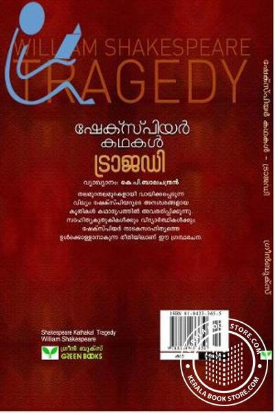 back image of Shakespeare Kathakal Tragedy