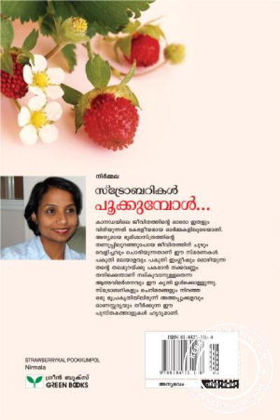 back image of Strawberry Pookkumbol