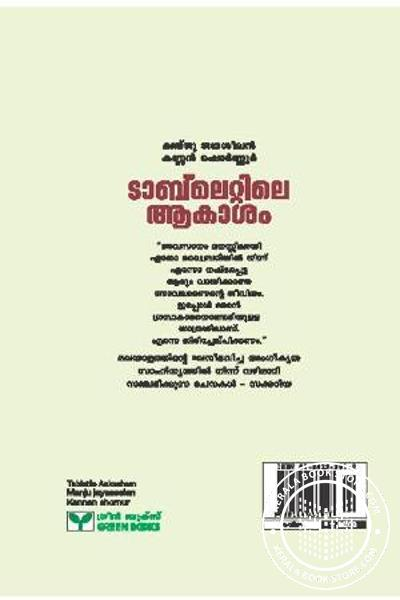 back image of Tabletile Aakaasam