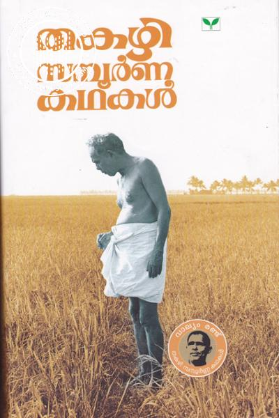 back image of Thakazhi Sampoorna Kathakal