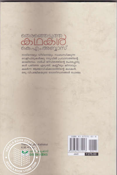 back image of Theranjetutha Kathakal