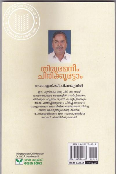 back image of Thirumeneem Chirikoottom