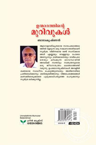 back image of Unmathathinte Murivukal