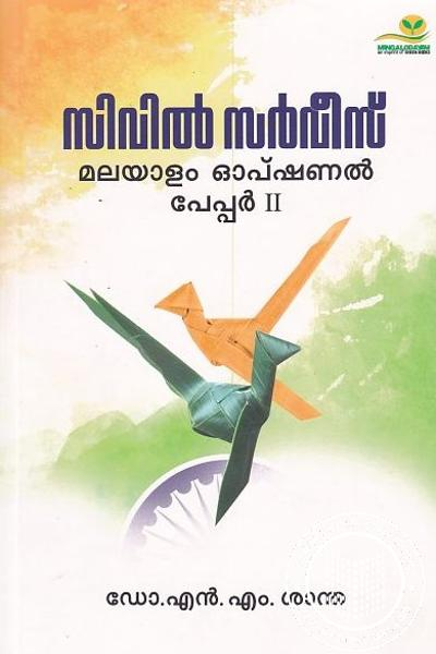 Civil Service- Malayalam Optional papper 2
