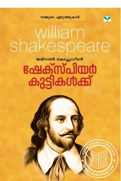 William shakespere Kuttikalkku