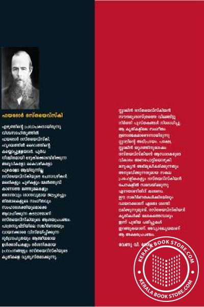 inner page image of Ninditharum Peeditharum