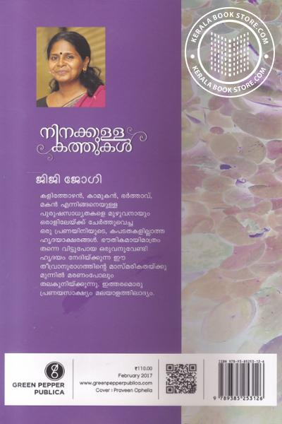 back image of Ninakkulla Kathukal