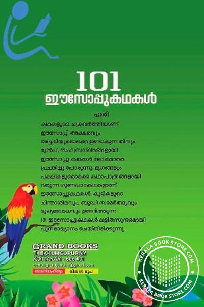back image of 101 Easope Kathakal