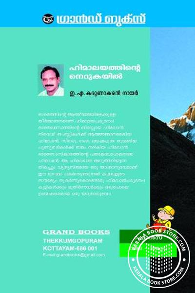 back image of Himaalayathinte Nerukayil