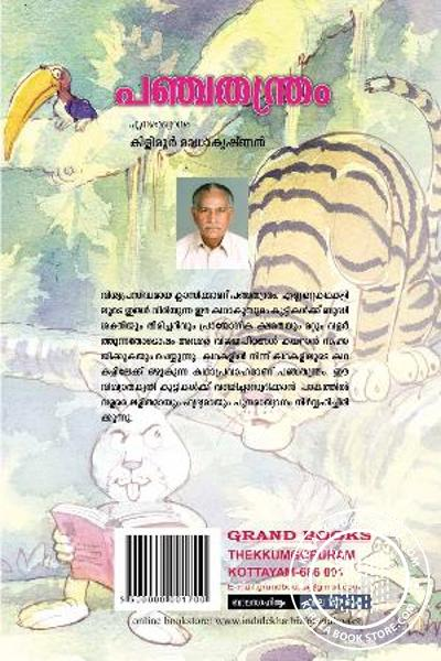 back image of Panchathantham 1