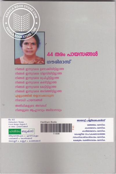 back image of 44 Tharam Payasangal